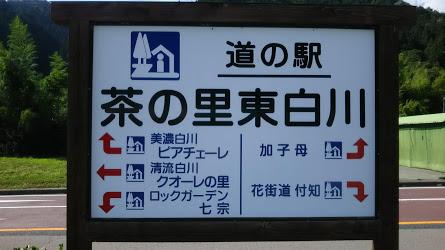 DSC 6322 【中部道の駅】茶の里東白川~目指せ!全国制覇~【岐阜】