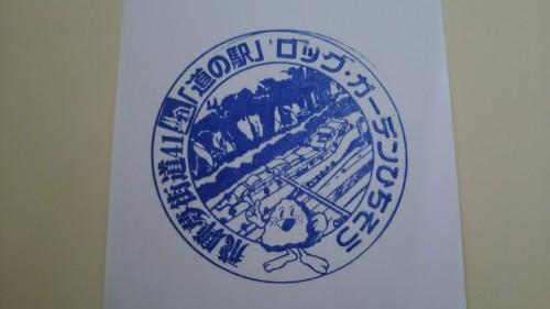 DSC 6344 500x281 【中部道の駅】ロックガーデンひちそう~目指せ!全国制覇~【岐阜】