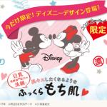 なめらか本舗ミッキー&ミニーの洗顔料を限定発売☆ディズニーコラボ