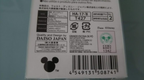 DSC 6361 500x281 ダイソー&ミッキーコラボの春姫フェイスブラシを買いました♪