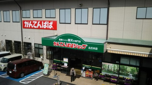 DSC 5139 500x281 かんてんぱぱガーデンで見学&寒天の試食&買い物を楽しみました