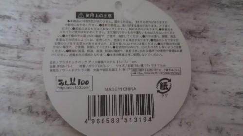 DSC 6600 500x281 アリスコラボのプラスチックバッグ♡ディーダムもいるよ【100均】