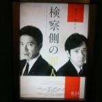 映画【検察側の罪人】を見ました!【感想】