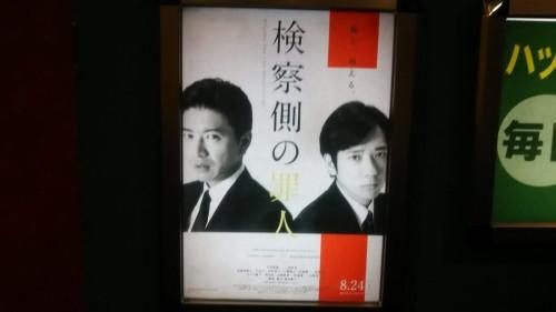 DSC 6658 500x281 映画【検察側の罪人】を見ました!【感想】