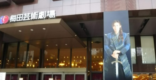 DSC 6718 500x257 ナイツテイル-騎士物語-の感想!梅田芸術劇場にて【堂本光一】
