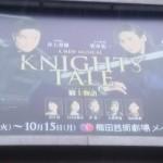 ナイツテイル-騎士物語-の感想!梅田芸術劇場にて【堂本光一】