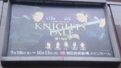 DSC 6719 500x281 ナイツテイル-騎士物語-の感想!梅田芸術劇場にて【堂本光一】