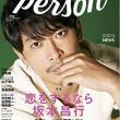 1_sakamoto-person-2018