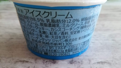 DSC 6798 500x281 【ハーゲンダッツ】アリスの紅茶と白雪姫の林檎【期間限定】