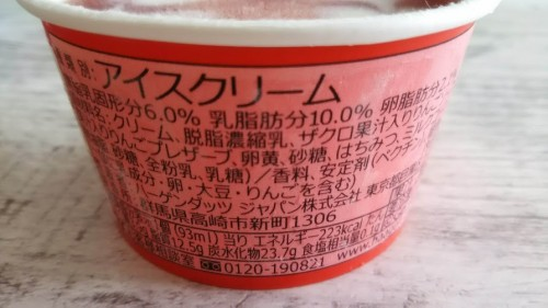 DSC 6800 500x281 【ハーゲンダッツ】アリスの紅茶と白雪姫の林檎【期間限定】