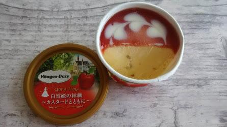 DSC 6802 【ハーゲンダッツ】アリスの紅茶と白雪姫の林檎【期間限定】