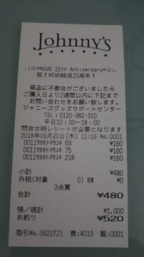 DSC 6824 281x500 デスクの坂本くんの写真をチェンジ【ジャニショ2回目】