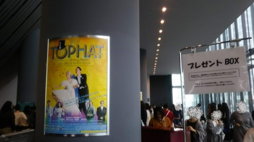 DSC 7478 500x281 【TOPHAT】東京・大阪公演!梅芸ランチ等観劇旅行記覚書きメモ