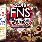 2018FNS歌謡祭第二夜にV6登場&アーティスト写真更新♡