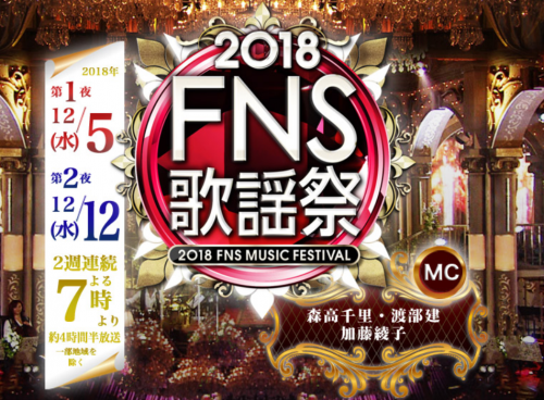 fns2018 500x368 【V6】SuperPower&Darling白いお衣装に萌えた夜【FNS歌謡祭】