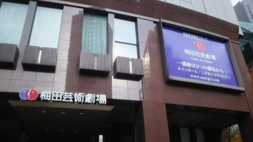 DSC 7723 500x281 坂本昌行主演TOPHAT!梅芸初日の感想と3階での見え方について
