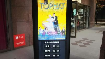 DSC 7724 【TOPHAT】東京・大阪公演!梅芸ランチ等観劇旅行記覚書きメモ