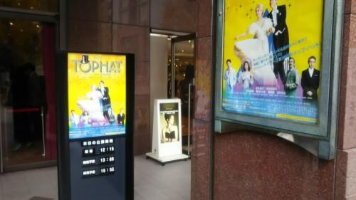 DSC 7754 500x281 【TOPHAT】東京・大阪公演!梅芸ランチ等観劇旅行記覚書きメモ