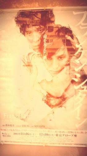 Frankenstein 281x500 東山紀之×坂本昌行【フランケンシュタイン】観劇後の感想