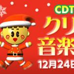 CDTVクリスマス音楽祭2018の坂本くんが恐ろしくかっこいい件