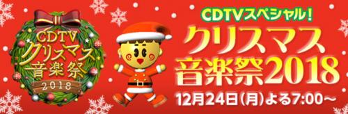 cdtv 2018xmas 500x164 CDTVクリスマス音楽祭2018の坂本くんが恐ろしくかっこいい件
