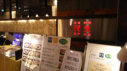 DSC 7752 【民生で中華ランチ!】ジャニショ大阪や梅芸観劇時にもおすすめ