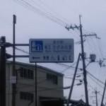 近畿道の駅竜王かがみの里【滋賀県】~全国制覇を目指して~