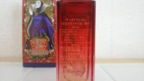 DSC 9228 500x281 ディズニーランドで香水を購入!ウィックドクイーンの魅惑の香り