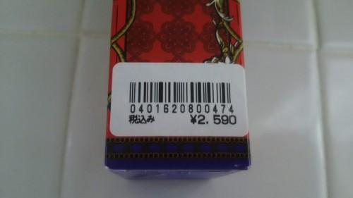 DSC 9230 500x281 ディズニーランドで香水を購入!ウィックドクイーンの魅惑の香り